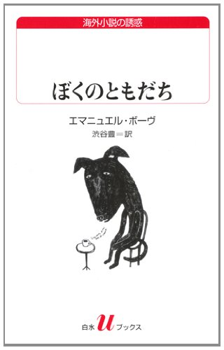 ぼくのともだち (白水Uブックス 184 海外小説の誘惑)