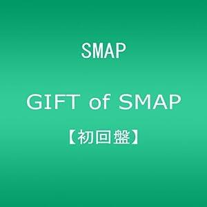 『GIFT of SMAP(初回盤)(DVD付)』