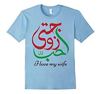 Men's Arabic Calligraphy tshirt - I LOVE MY WIFE 3XL Baby Blue