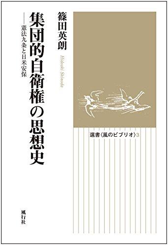 集団的自衛権の思想史──憲法九条と日米安保 (風のビブリオ)