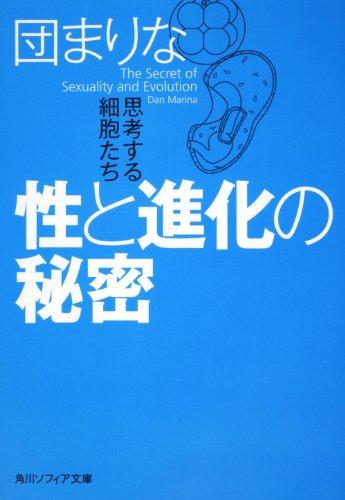 性と進化の秘密  思考する細胞たち (角川ソフィア文庫)