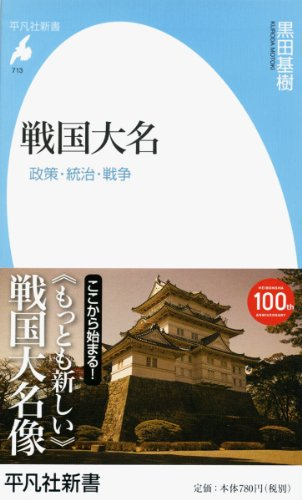 戦国大名: 政策・統治・戦争 (平凡社新書)