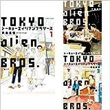 トーキョーエイリアンブラザーズ  コミック 全3巻 完結セット