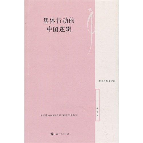 Degree-control with hurt of node (Chinese edidion) Pinyin: du ¡ª ¡ª zhang kong cheng yu bai de jie - Ban Degree
