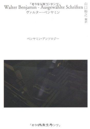 ベンヤミン・アンソロジー (河出文庫)