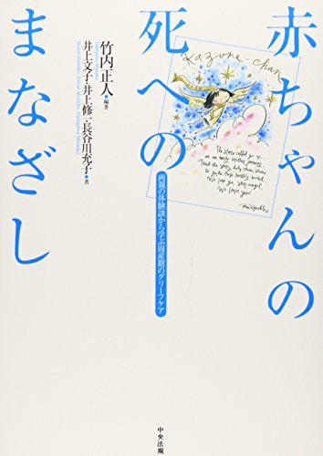 Akachan no shi eno manazashi : Ryoshin no taikendan kara manabu shusanki no gurifu kea. pub.2010.; Shuichi Inoue; Mitsuko Hasegawa Masato Takeuchi; Fumiko Inoue