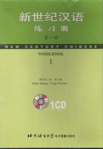 New Century Chinese Workbook 1 CDs (English and Chinese Edition) pdf