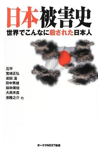日本被害史 世界でこんなに殺された日本人 (オークラNEXT新書)