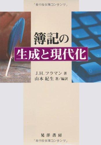Download Boki no seisei to gendaika pdf