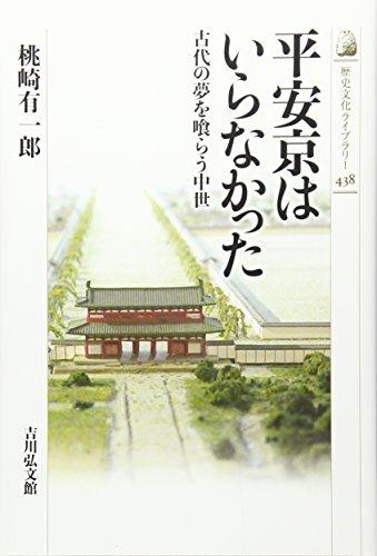 平安京はいらなかった: 古代の夢を喰らう中世 (歴史文化ライブラリー)