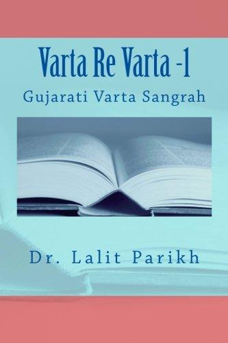 varta-re-varta-1-gujarati-varta-sangrah-gujarati-edition