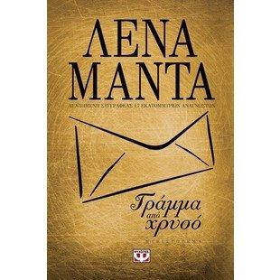 Gramma Apo Chriso /Γράμμα από χρυσό (χρυσό εξώφυλλο)