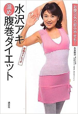 Mizusawa aki atatame haramaki daietto : 3pun de sukkiri kenkoÌ