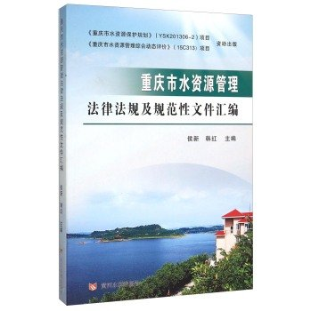Read Online Chongqing water resources management laws and regulations and normative documents compiled(Chinese Edition) pdf