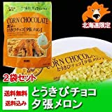北海道 お土産 とうきびチョコ ホリ 北海道限定 とうきびチョコ (夕張メロン) 10本入×2袋セット