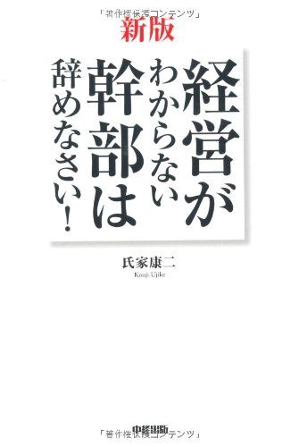 Read Online Keiei ga wakaranai kanbu wa yamenasai. pdf