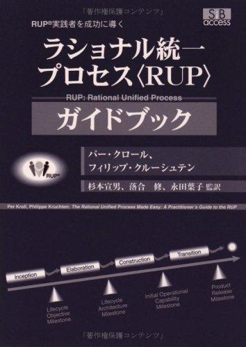 Download Rashonaru tōitsu purosesu RUP gaidobukku : RUP jissensha o seikō ni michibiku pdf