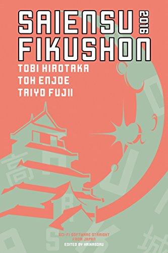 Saiensu Fikushon 2016 by [Fujii, Taiyo, EnJoe, Toh, Hirotaka, TOBI]