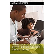 3 simple  Rules: Create a Better Life for your kids (Arabic Version): ثلاثة قوانين بسيطه: اخلق حياة أفضل لأبنائك (Arabic Edition)
