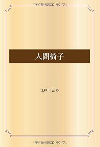 人間椅子 (青空文庫POD)