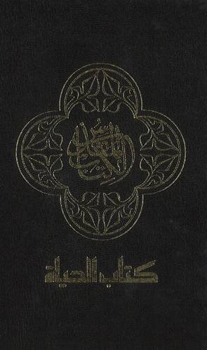 NAV, Arabic Contemporary Bible, Large Print, Hardcover, Black
