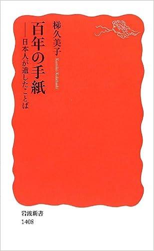 百年の手紙―日本人が遺した言葉(岩波新書)