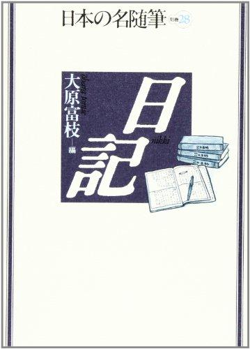 日本の名随筆 (別巻28) 日記