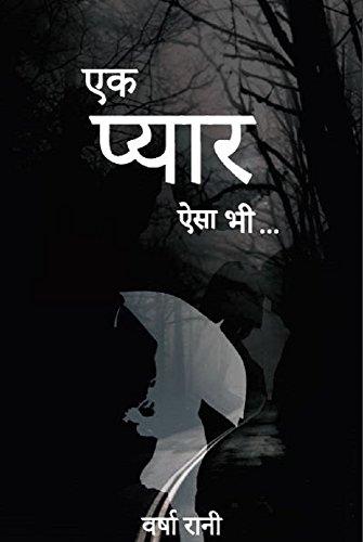 Amazoncom Ek Pyar Aisa Bhi A Heart Touching Collection Of