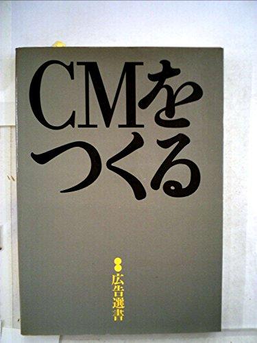 CMをつくる (1975年) (広告選書)