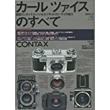 Japanese magazine All CONTAX Carl Zeiss