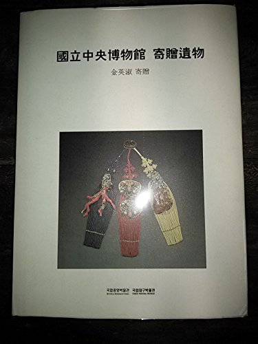 Korea National Costume (Donated Collection in the National Museum of Korea (KOREAN TRADITIONAL COSTUMES) Exhibition Catalog)
