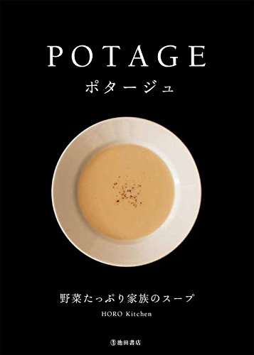 ポタージュ 野菜たっぷり家族のスープ