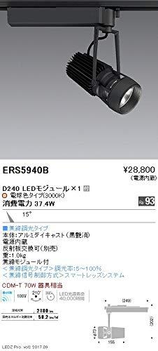 ENDO LEDスポットライト 配線ダクトレール用 CDM-TC70W相当 電球色3000K 狭角 無線調光 黒 ERS5940B (ランプ付)   B07HQL6JJD
