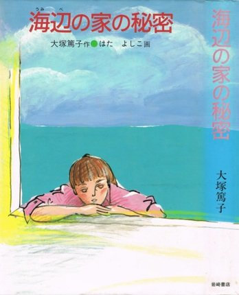 Secret of Life as a House (children's literature creation of modern (51)) (2000) ISBN: 4265039634 [Japanese Import]
