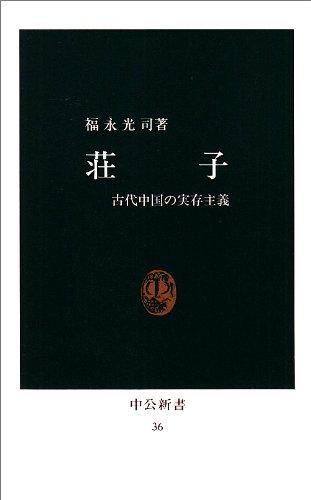 荘子―古代中国の実存主義 (中公新書 (36))