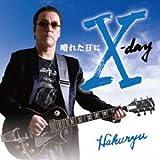 晴れた日にX-day