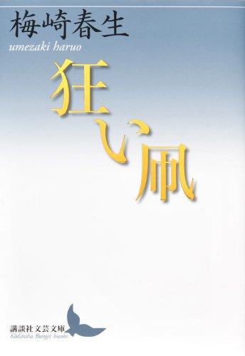 狂い凧 (講談社文芸文庫)