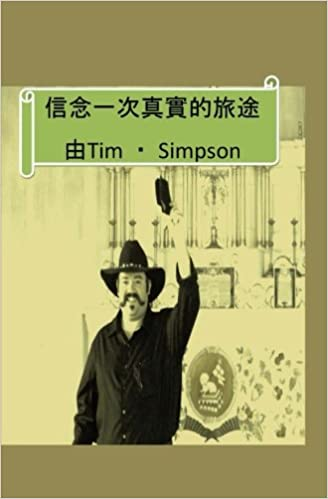 Book A true Journey of Faith (chinese Translation)