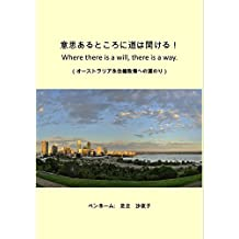 Where there is a will there is a way: How I obtained my permanent residency in Australia (Japanese Edition)