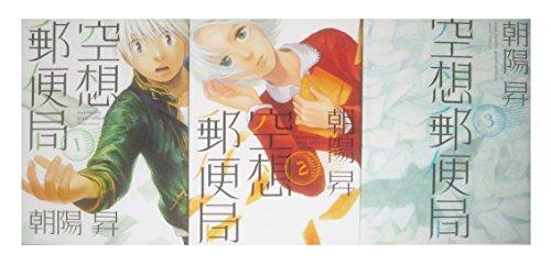 空想郵便局 コミック 1-3巻セット (ビーツコミックス)