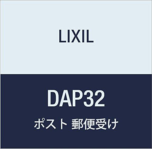 LIXIL(リクシル) TOEX 縦型ポスト SC DAP32 B073RF6T7W 24724