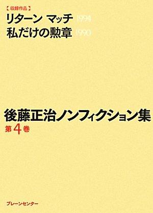 Read Online Gotō masaharu nonfikushonshū. dai4kan pdf