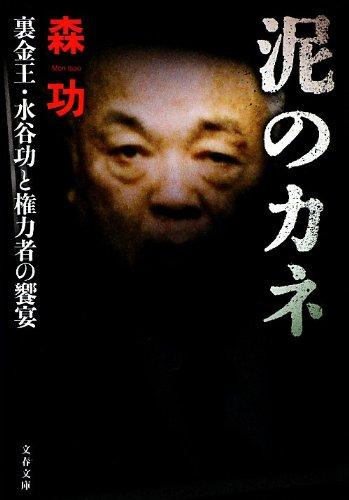 泥のカネ 裏金王・水谷功と権力者の饗宴 (文春文庫)