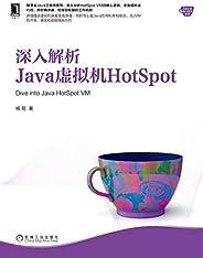 深入解析Java虚拟机HotSpot(阿里云专家撰写,剖析HotSpot源码,解析运行时、即时编译器、垃圾回收器工作机制,指导JVM开发、调优和排错) (Java核心技术系列) (Chinese Edition)