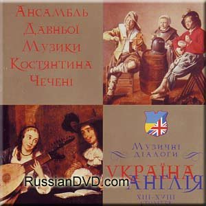 Music Dialogues  Ukraine-England - Kostiantyn Chechenia Old