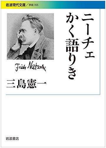 ニーチェかく語りき (岩波現代文庫)