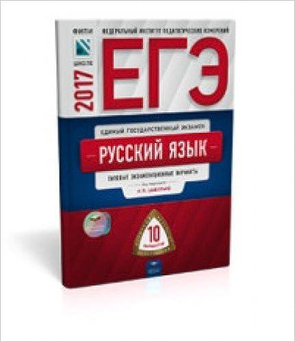 Book EGE-2017. Russkiy yazyk. 10 variantov. Tipovye ekzamenatsionnye varianty