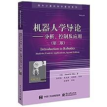 机器人学导论――分析、控制及应用(第二版)