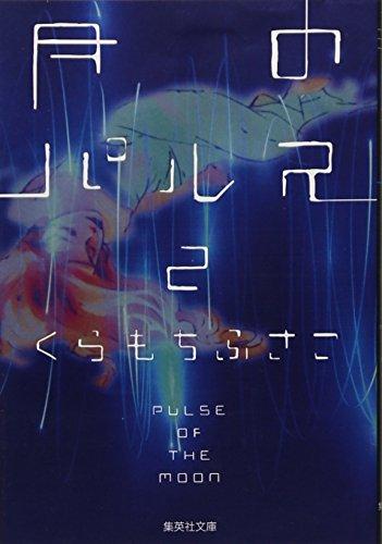 月のパルス 2 (集英社文庫―コミック版)