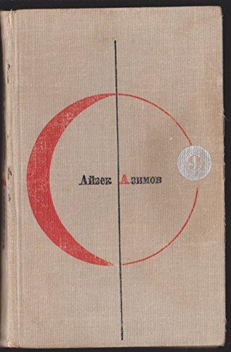 Azimov A. Konec vechnosti./Azimov And. End of Eternity.